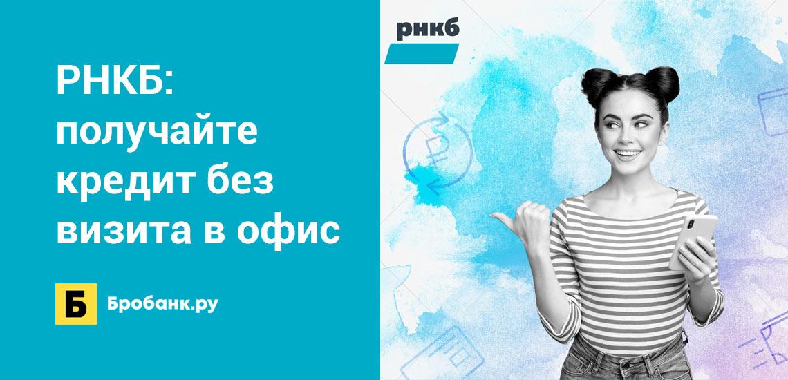 РНКБ: получайте кредит без визита в офис