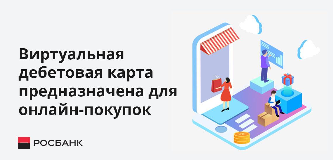 Виртуальная дебетовая карта предназначена для онлайн-покупок