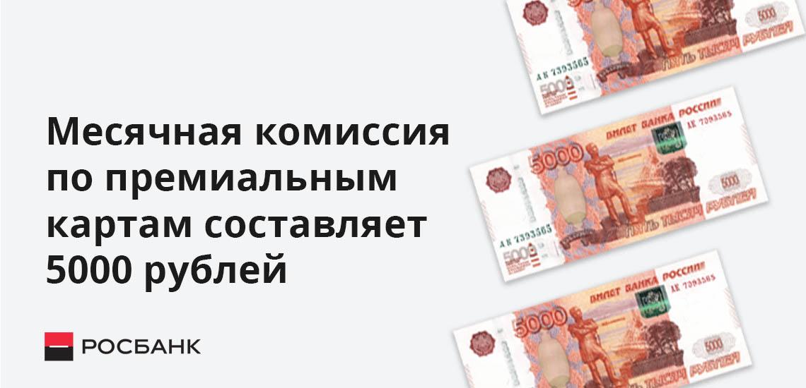 Месячная комиссия по премиальным картам составит 5000 рублей