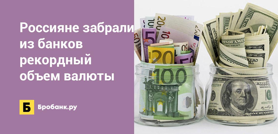 Россияне забрали из банков рекордный объем валюты