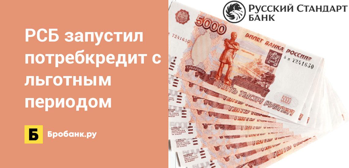 «Русский Стандарт» запустил потребкредит с льготным периодом