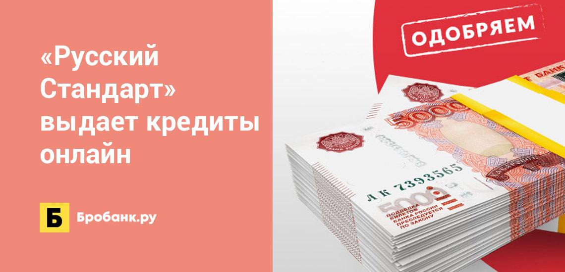 Русский Стандарт выдает кредиты онлайн