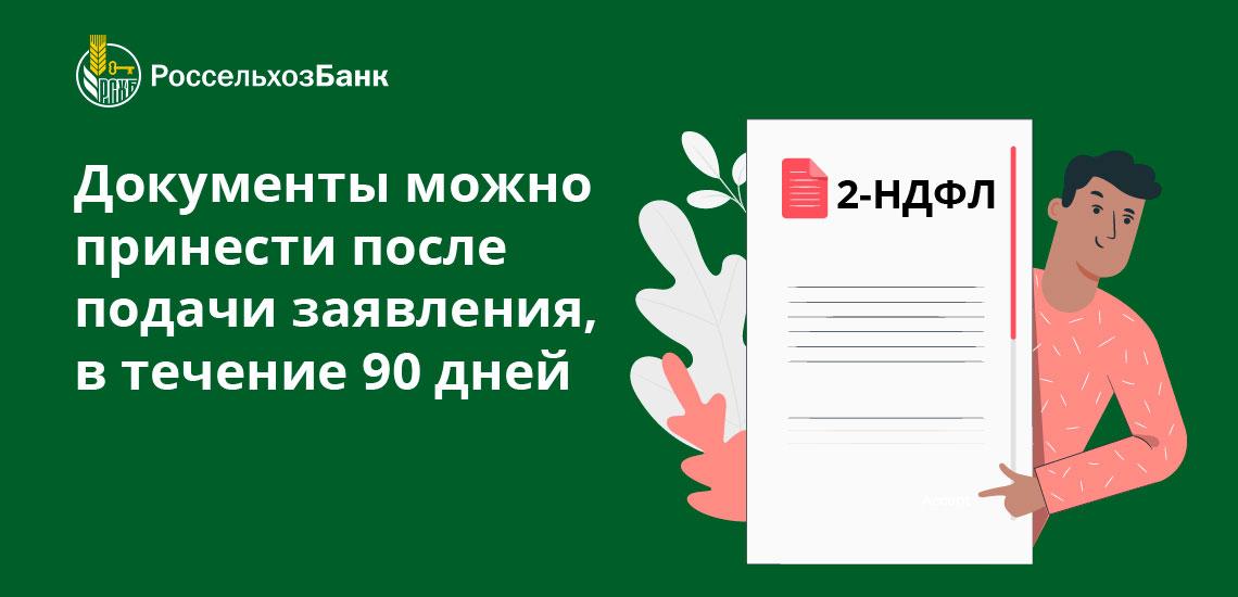 Документы можно принести после подачи заявления в течение 90 дней