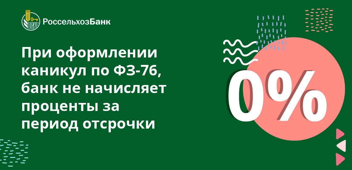 При оформлении каникул по ФЗ-76, банк не начисляет проценты за период отсрочки