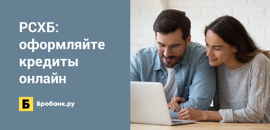 Россельхозбанк: оформляйте кредиты онлайн