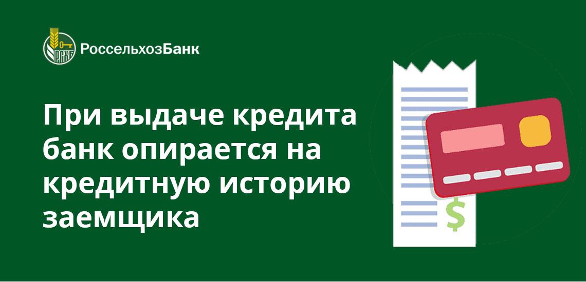 При выдаче кредита банк опирается на кредитную историю заемщика