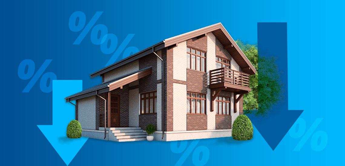 Самые низкие ставки по ипотеке 2020 года