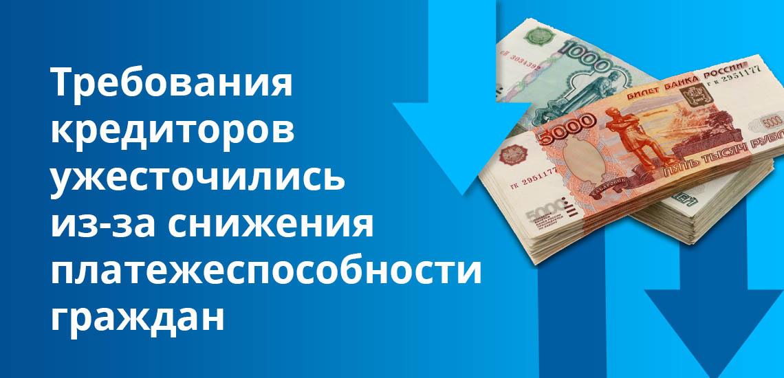 Требования кредиторов ужесточились из-за снижения платежеспособности граждан