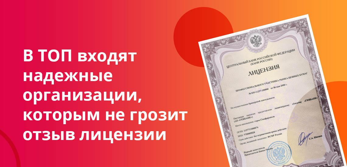 В ТОП входят надежные организации, которым не грозит отзыв лицензии