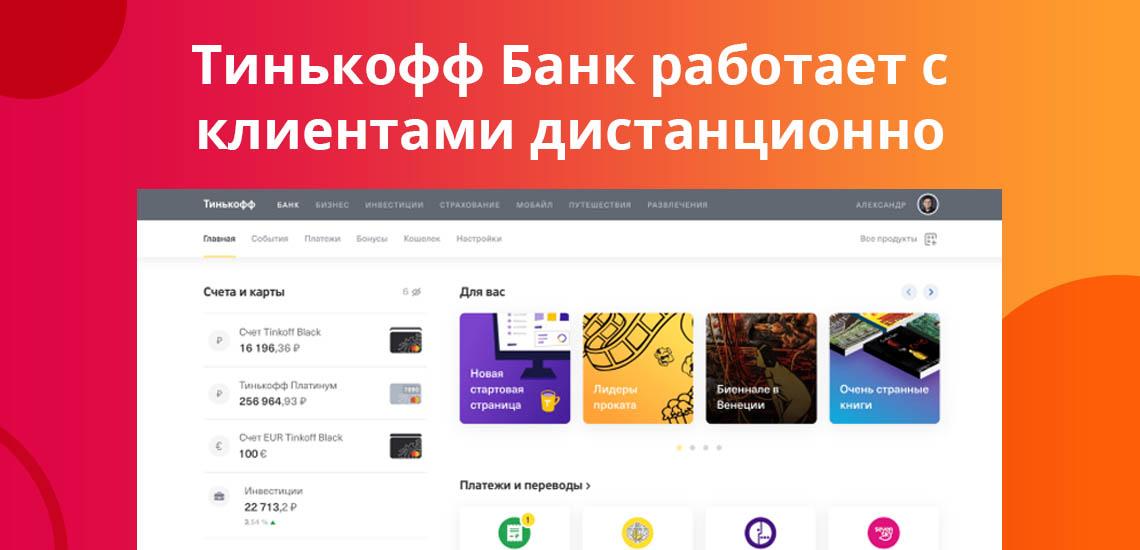 Тинькофф Банк работает с клиентами дистанционно