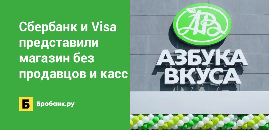 Сбербанк и Visa представили магазин без продавцов и касс