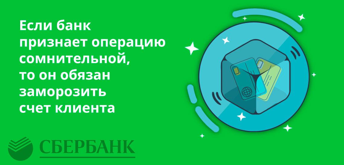 Если банк признает операцию сомнительной, то он обязан заморозить счет клиента