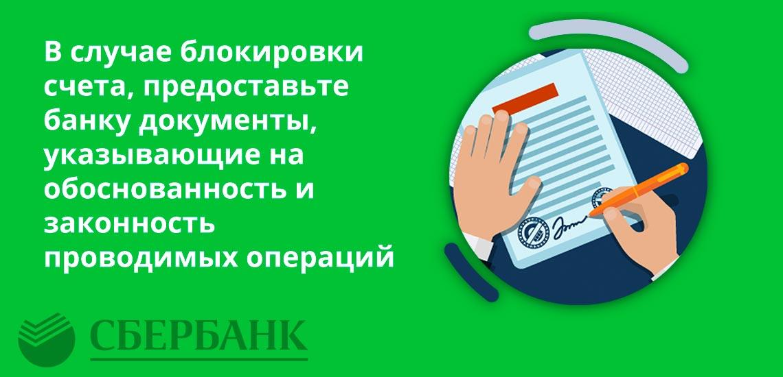 В случае блокировки счета, предоставьте документы, указывающие на обоснованность и законность проводимых операций