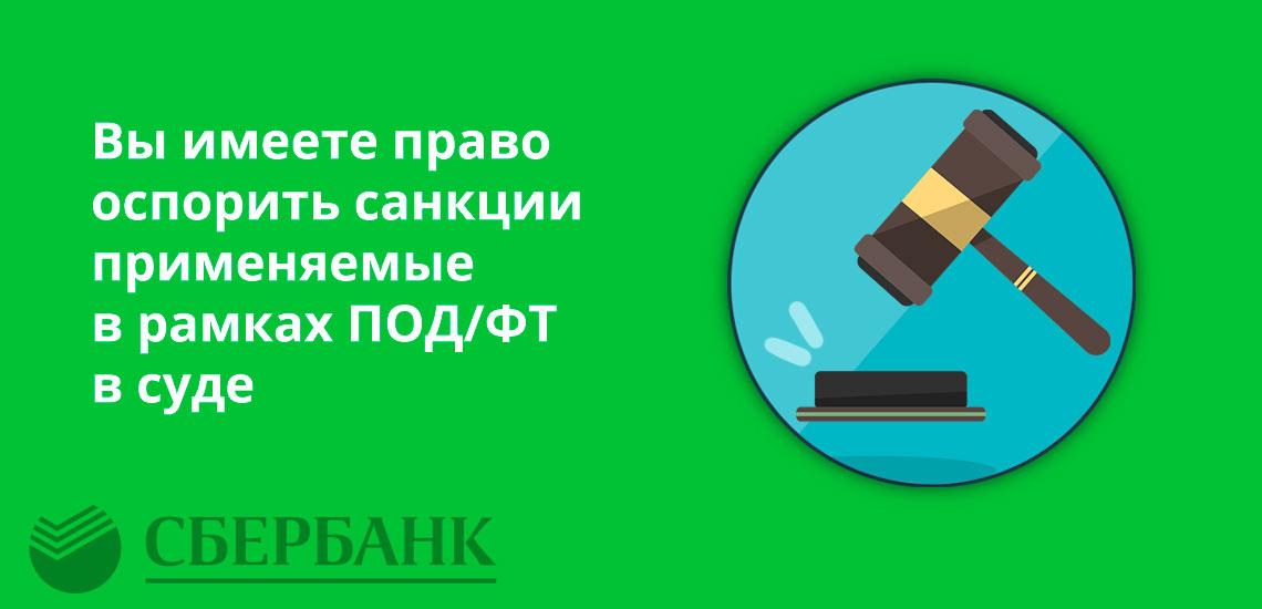 Вы имеете право оспорить санкции применяемые в рамках ПОД/ФТ в суде