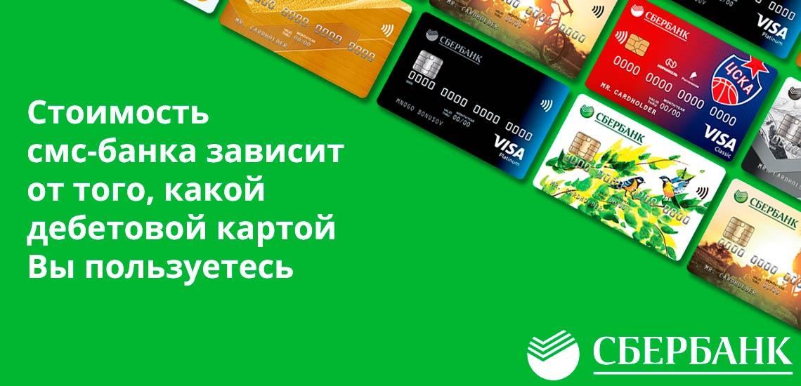 Стоимость смс-банка зависит от того, какой дебетовой картой Вы пользуетесь