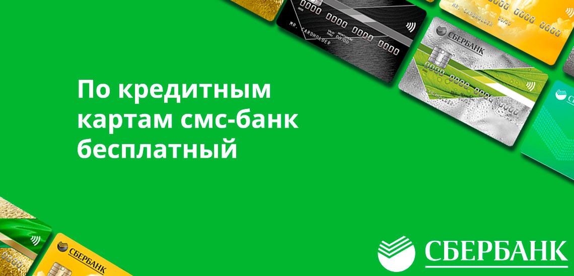 По кредитным картам мобильный банк и смс-информирование — бесплатные