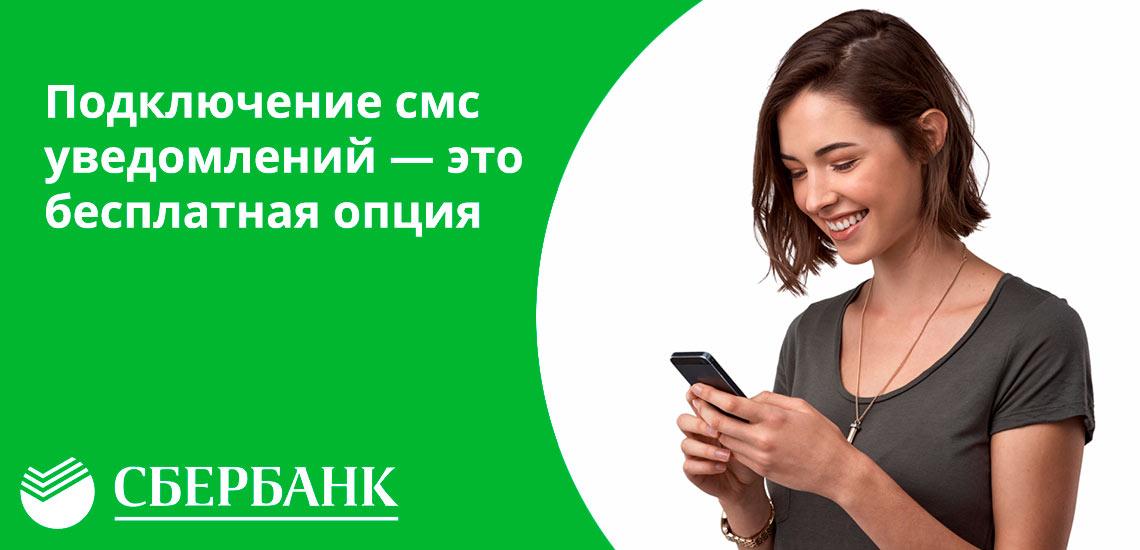 Подключение смс уведомлений - это бесплатная опция