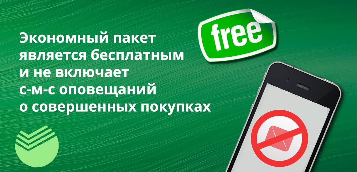 Экономный пакет является бесплатным и не включает смс оповещений о совершенных покупках