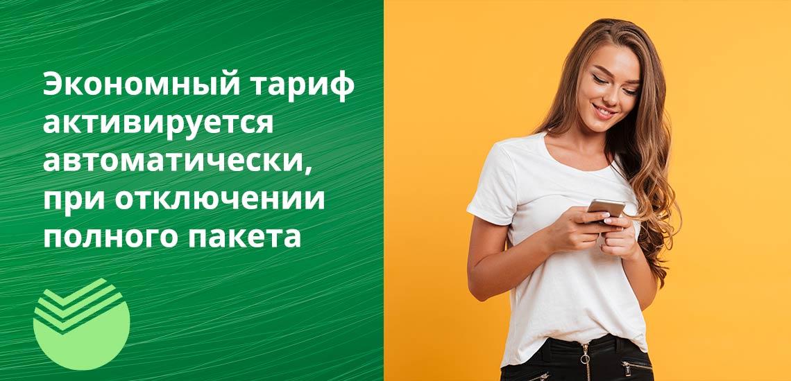 Экономный тариф активируется автоматически, при отключении полного пакета