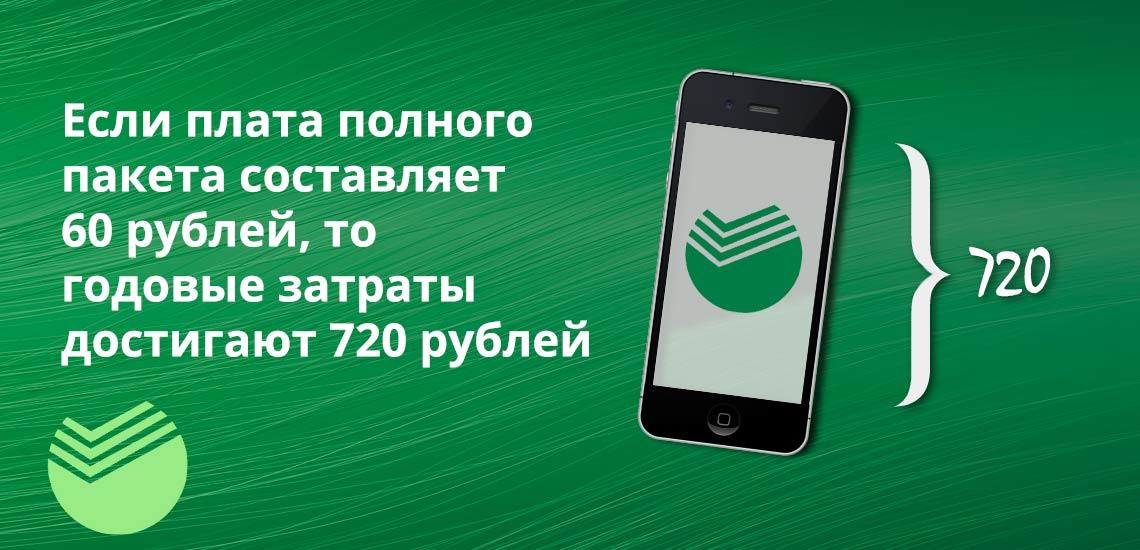 Если плата полного пакета составляет 60 рублей, то годовые затраты достигают 720 рублей в год