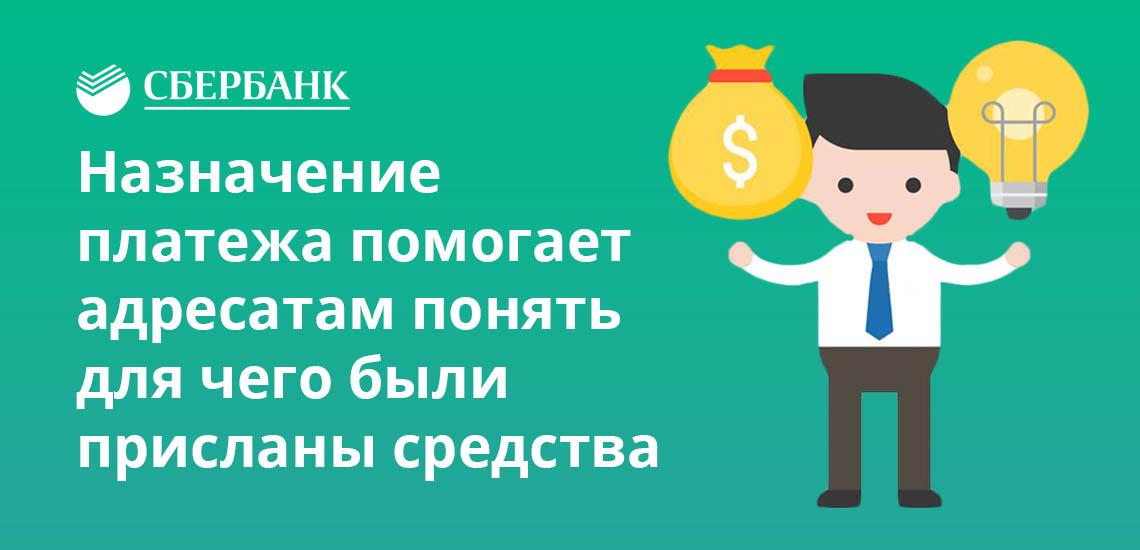 Назначение платежа помогает адресатам понять для чего были присланы средства