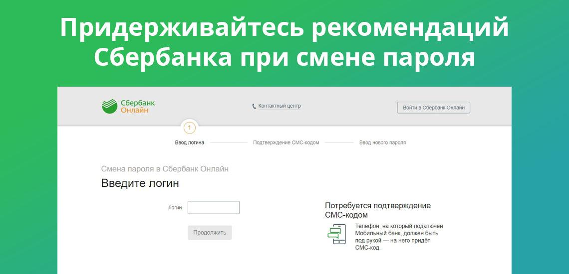 Придерживайтесь рекомендаций Сбербанка при смене пароля