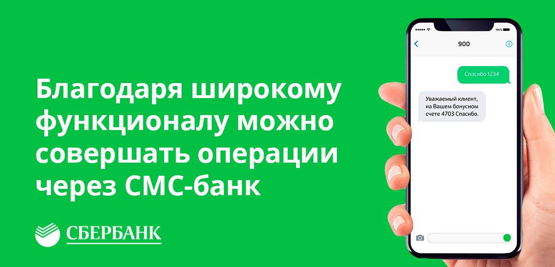 Благодаря широкому функционалу можно совершать операции через СМС-банк
