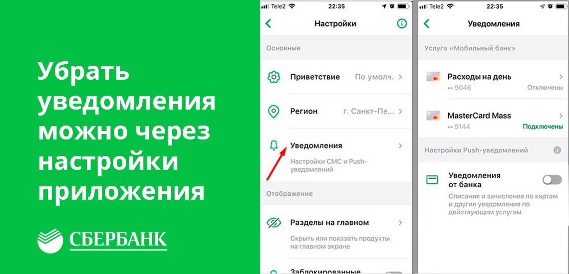 Убрать уведомления можно через настройки приложения
