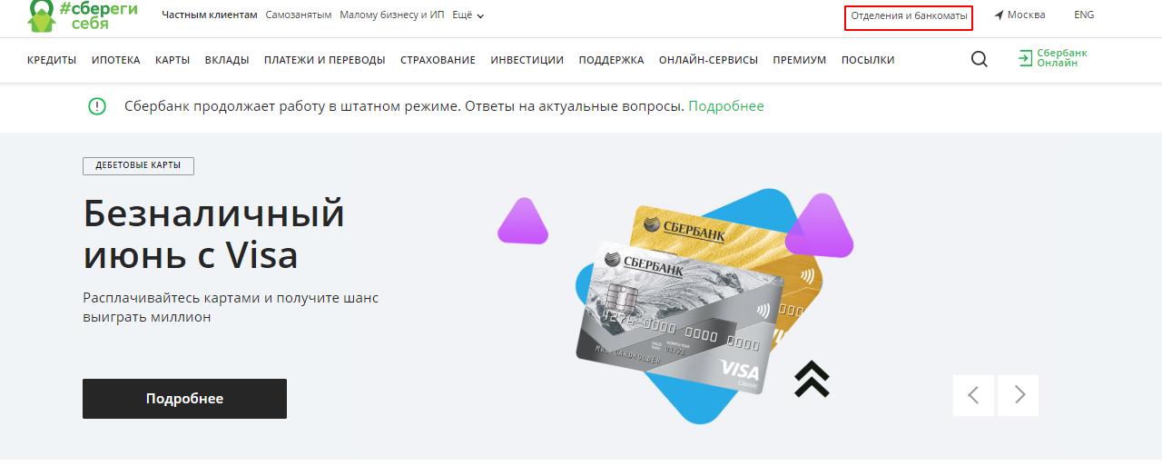 Отделения и банкоматы Сбербанка