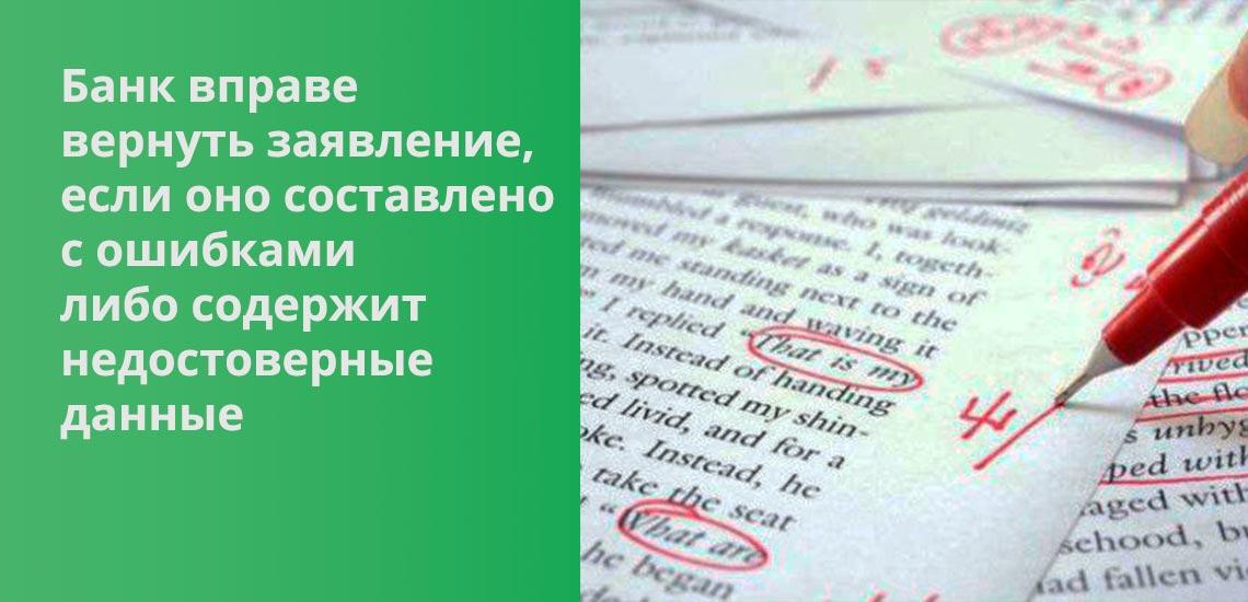 Банк вправе вернуть заявление, если оно составлено с ошибками, нарушениями, либо содержит недостоверные данные