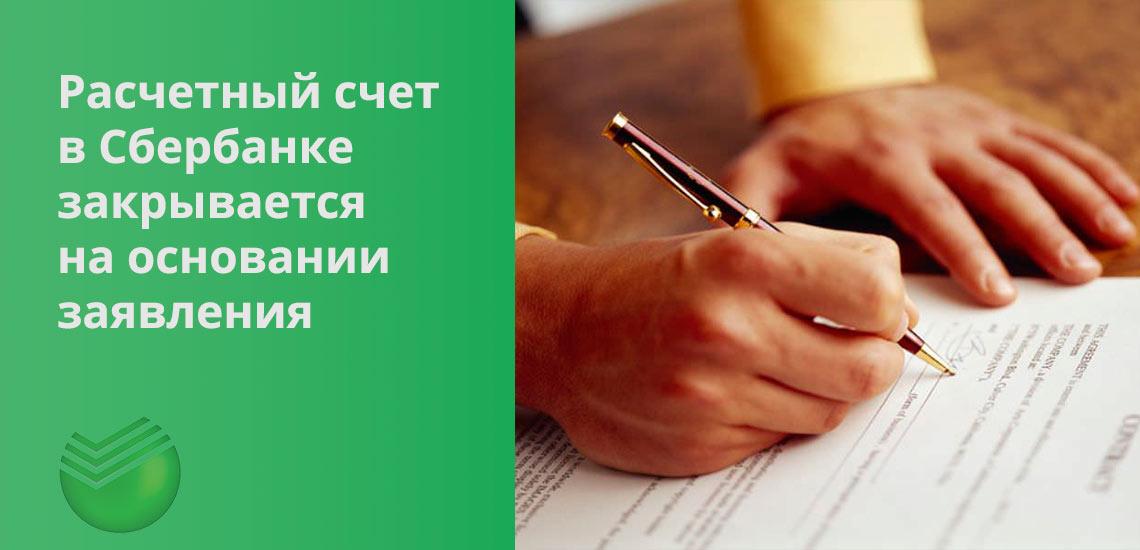 Расчетный счет в Сбербанке закрывается на основании заявления