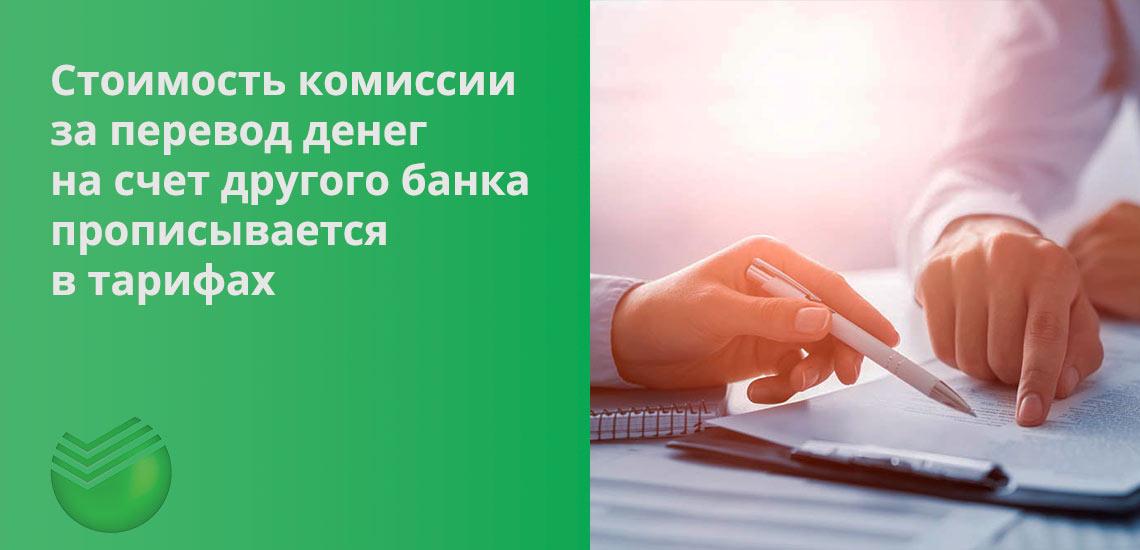 Стоимость комиссии  за перевод денег на счет другого банка прописывается в тарифах