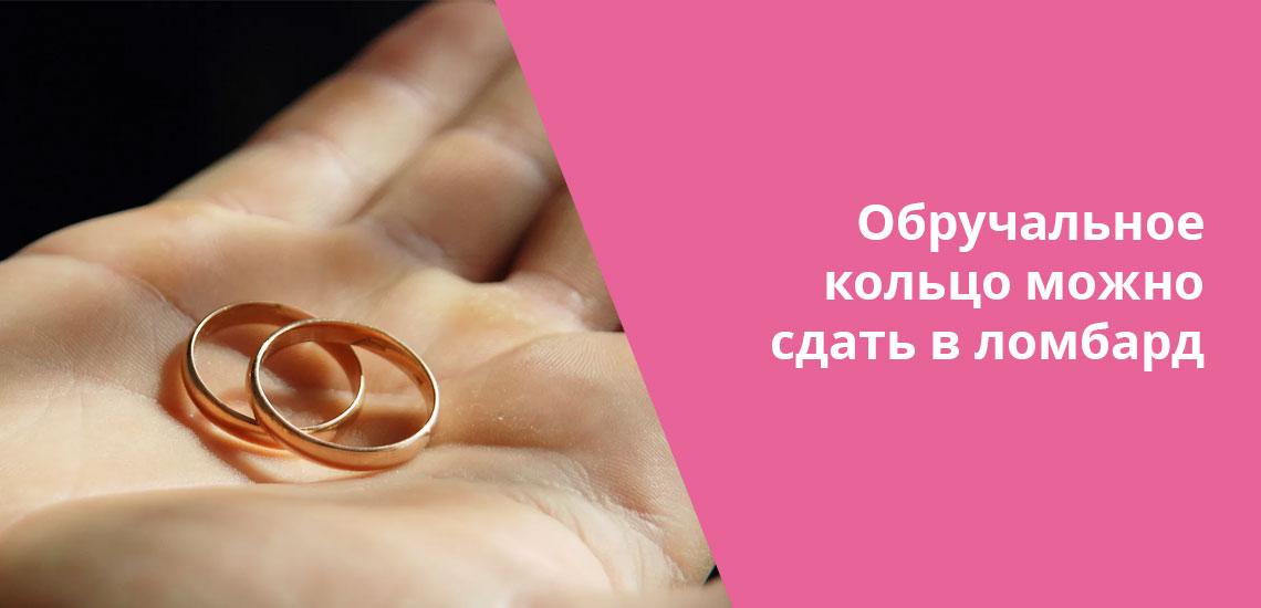 Сдать обручальное кольцо в ломбард - иногда единственный способ получить деньги