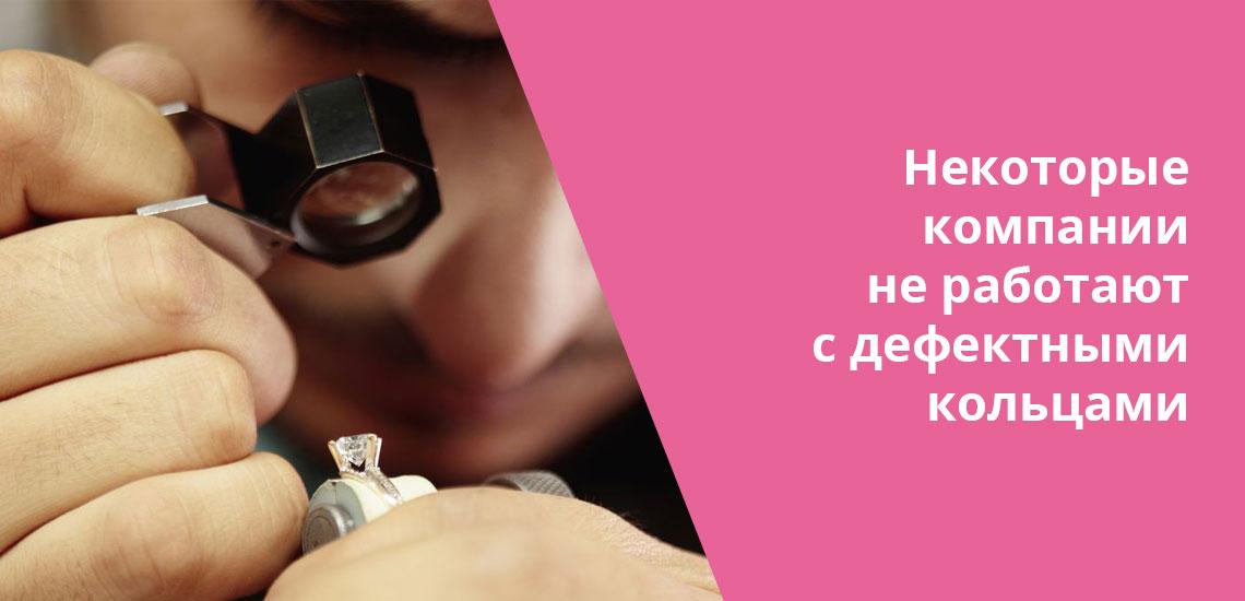 Иногда сдать обручальное кольцо в ломбард нельзя из-за его дефектов