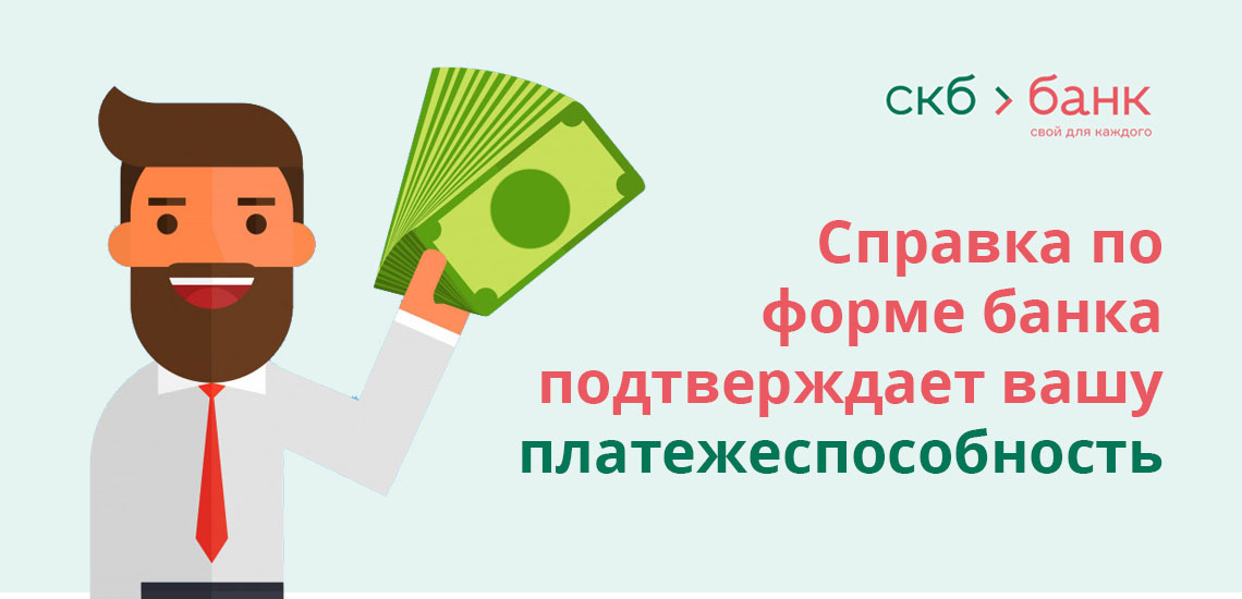 Справка по форме банка подтверждает вашу платежеспособность
