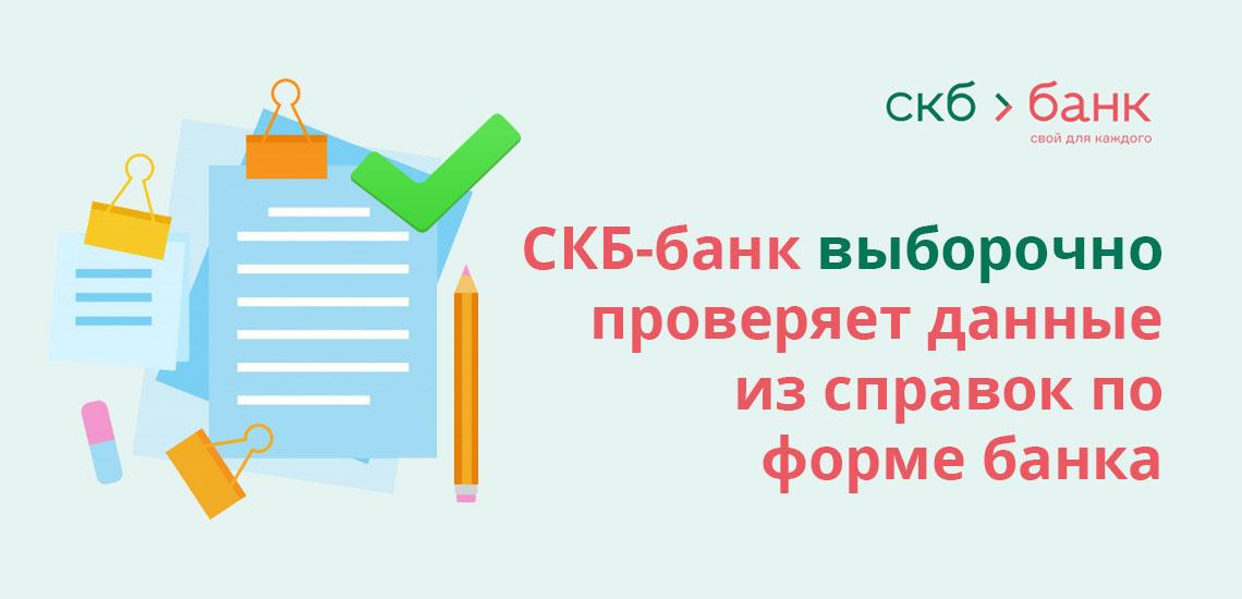 СКБ-банк выборочно проверяет данные из справок по форме банка