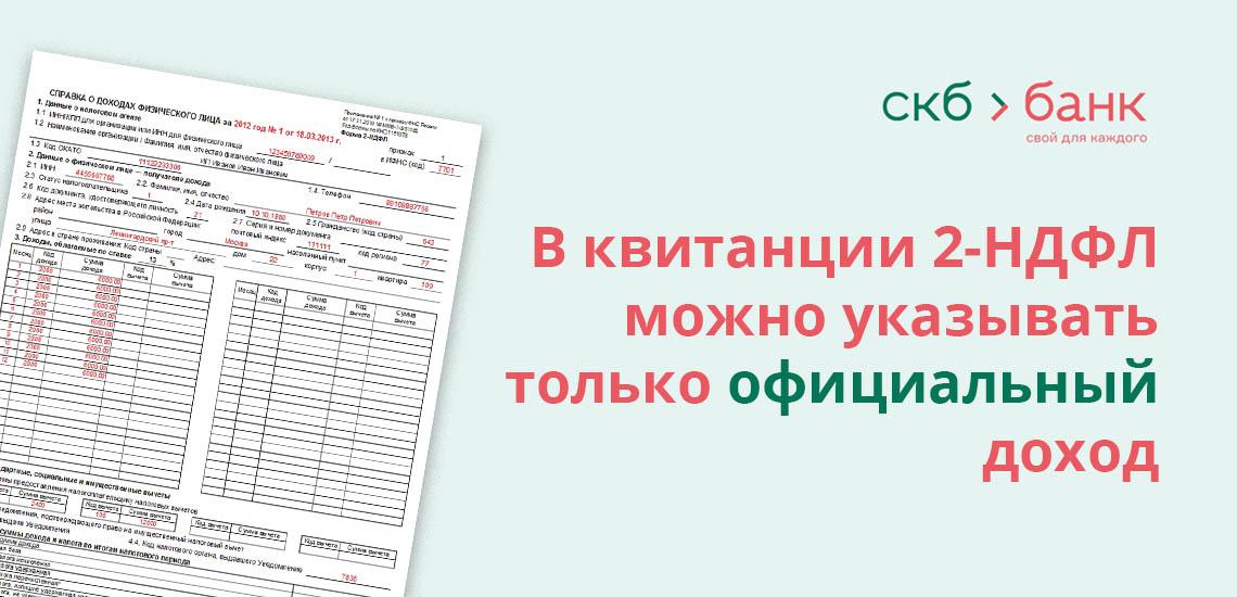 В квитанции 2-НДФЛ можно указывать только официальный доход