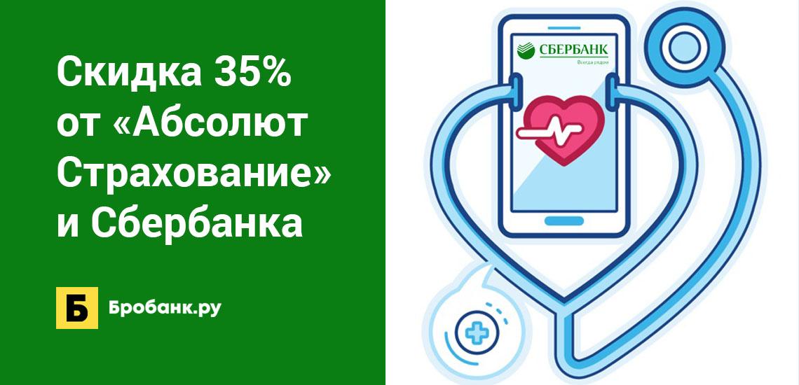Скидка 35% от Абсолют Страхование и Сбербанка