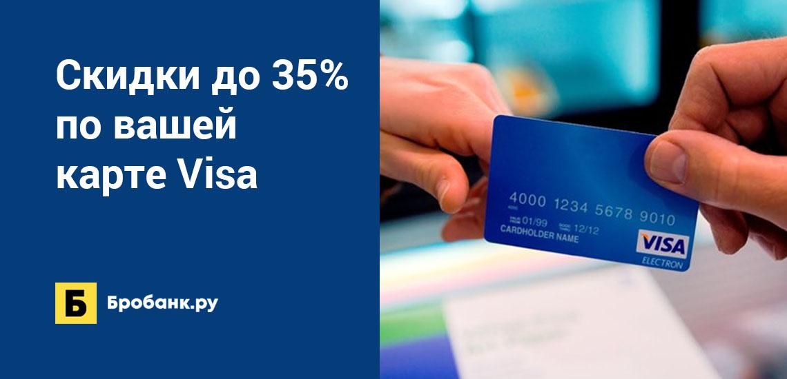Скидки до 35% по вашей карте Visa