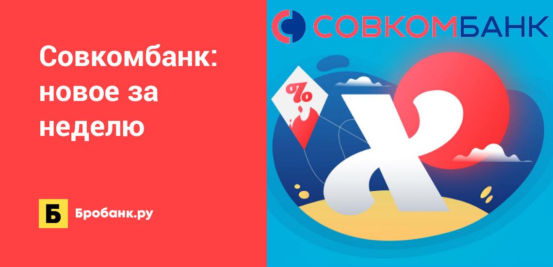 Совкомбанк: новое за неделю