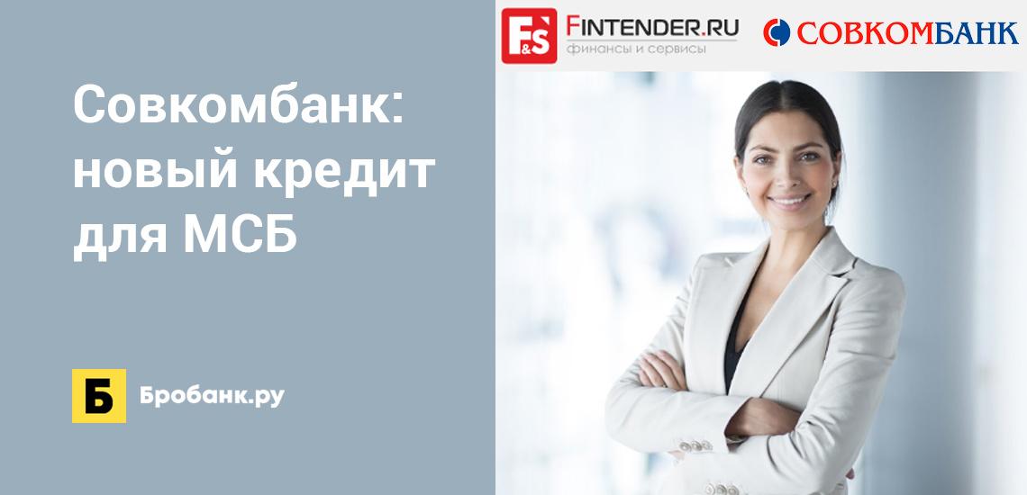 Совкомбанк: новый кредит для МСБ