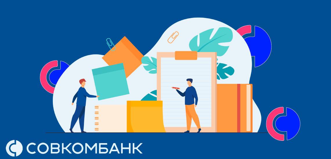 Справка по форме банка в Совкомбанке