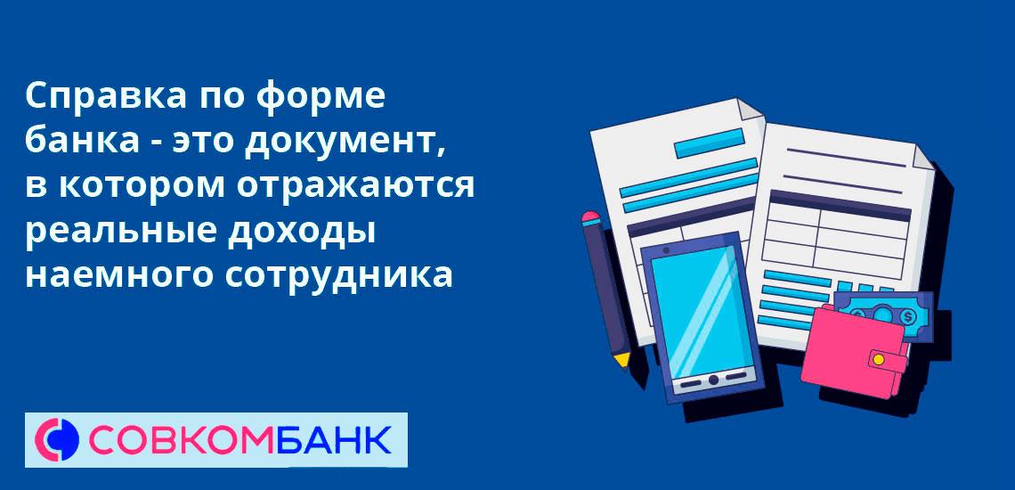 Справка по форме банка - это документ, в котором отражаются реальные доходы наемного сотрудника