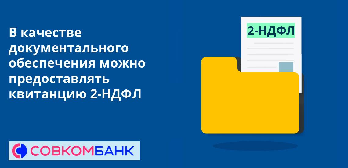 В качестве документального обеспечения Вы можете предоставлять квитанцию 2-НДФЛ