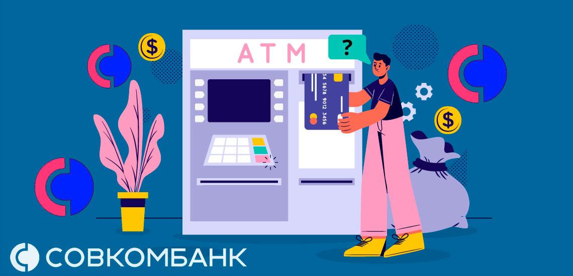 Как узнать остаток по кредиту в Совкомбанке