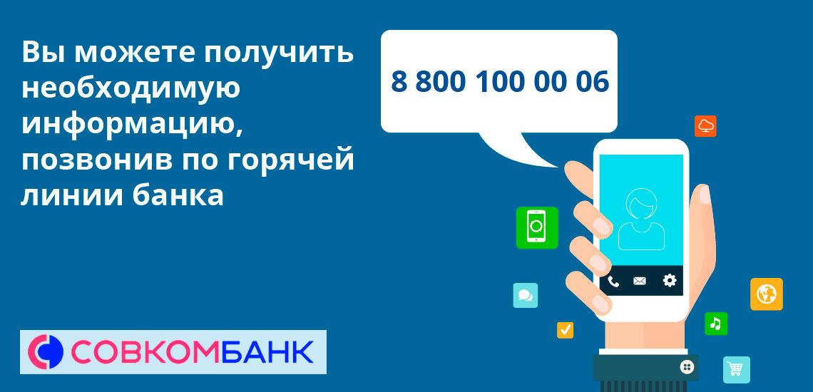 Вы можете получить необходимую информацию, позвонив по горячей линии банка