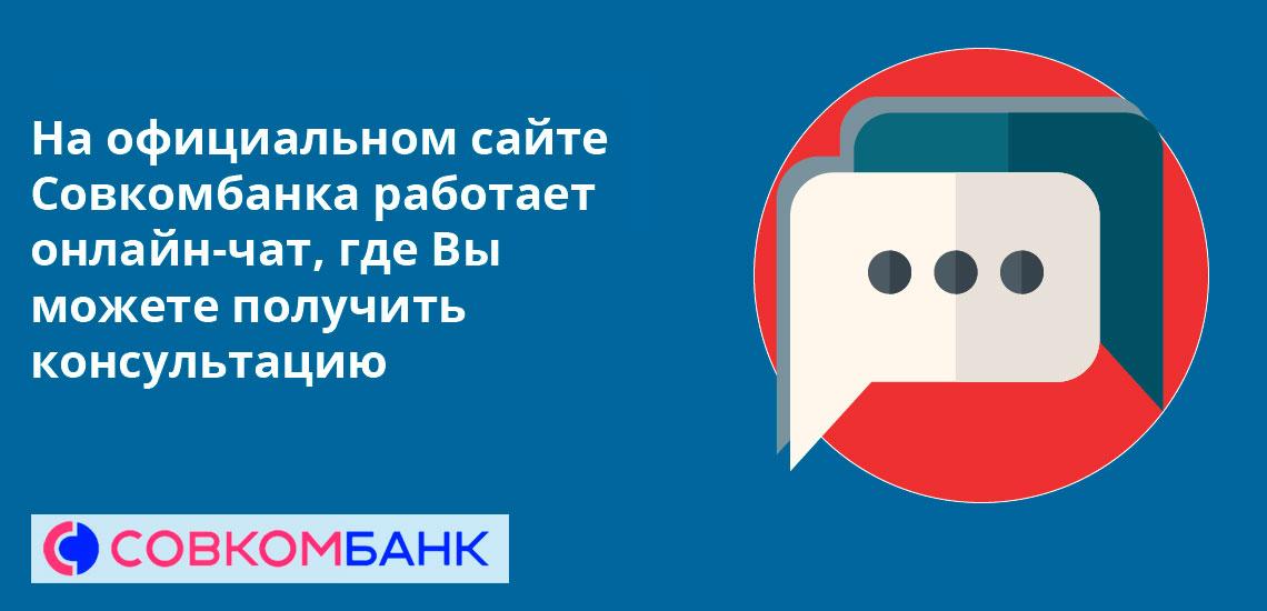 На официальном сайте Совкомбанка работает онлайн-чат, где Вы можете получить консультацию