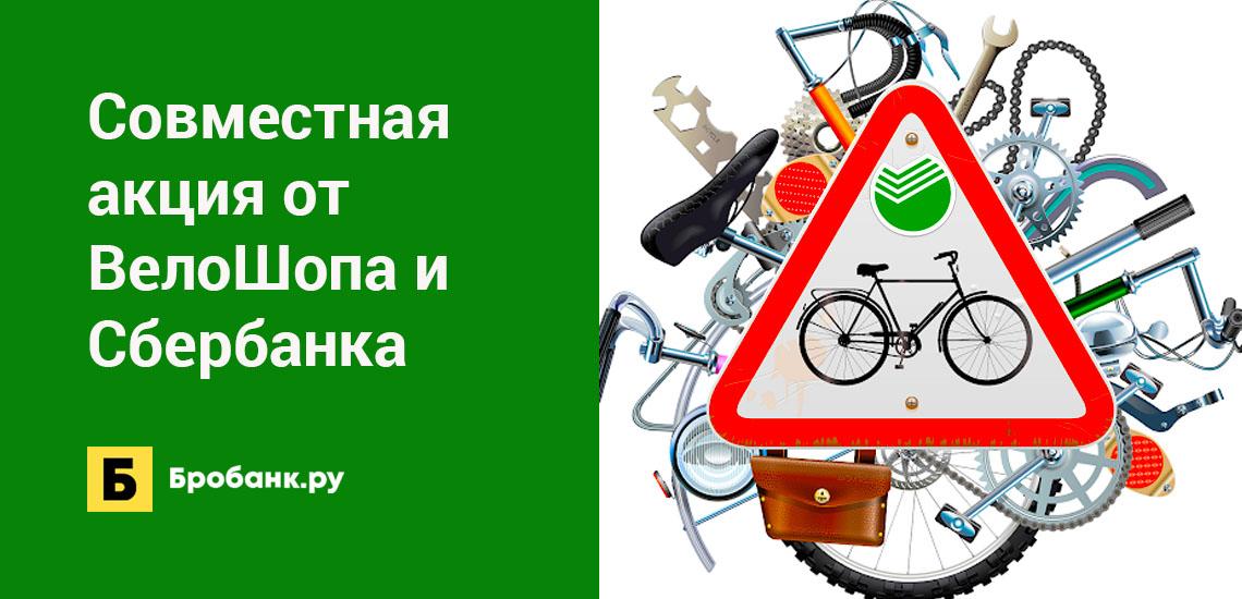 Совместная акция от ВелоШопа и Сбербанка
