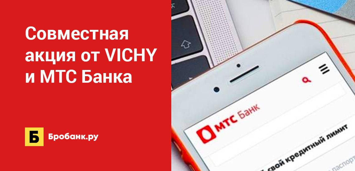 Совместная акция от VICHY и МТС Банка
