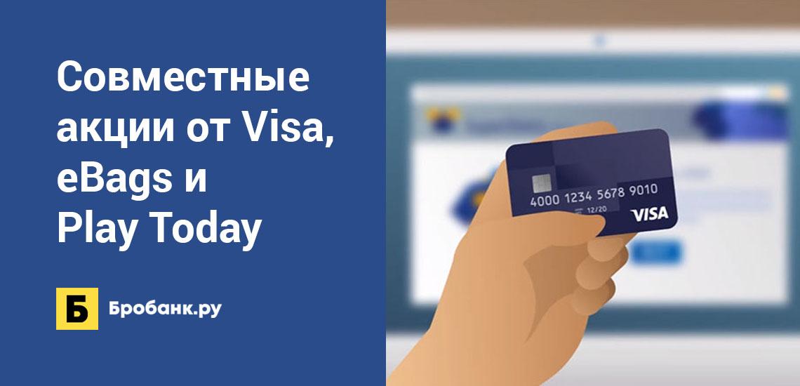 Совместные акции от Visa, eBags и Play Today